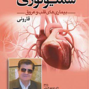 کتاب سمیولوژی بیماری های قلب و عروق – دکتر قارونی