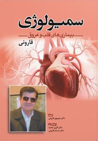 تاب سمیولوژی بیماری های قلب و عروق