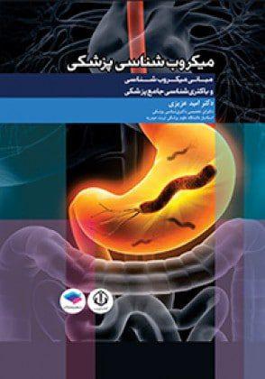 """کتاب""""مبانی میکروب شناسی و باکتری شناسی جامع پزشکی"""" نه تنها درک تاریخی میکروب شناسی را برای خوانندگان فراهم می کند،"""