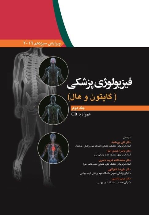 گایتون-جلد۲-ابن-سینا-اشراقیه-فیزیولوزی-کتاب-پزشکی-۲۰۱۶