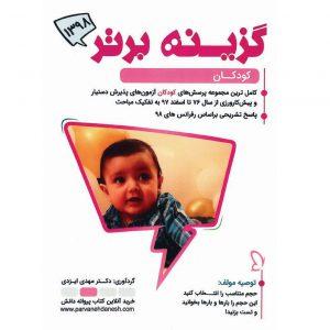 گزینه برتر کودکان ۱۳۹۸ ( اطفال )