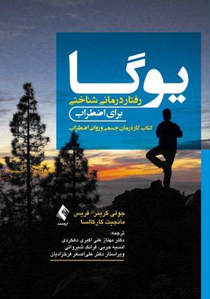 یوگا : رفتار درمانی شناختی برای اضطراب - کتاب روانپزشکی اضطراب یوگا - نشر ارجمند - 1398 - اشراقیه