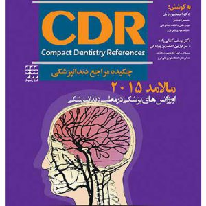 CDR اورژانس های پزشکی در مطب دندانپزشکی مالامد ۲۰۱۵