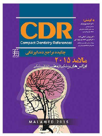 CDR-اورژانسهای-پزشکی-در-مطب-دندانپزشکی-مالامد-۲۰۱۵-چکیده-مراجع-دندانپزشکی-اشراقیه-کتاب