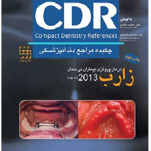 CDR درمان پروتزی بیماران بی دندان ۲۰۱۳ ( بوچر – زارب )