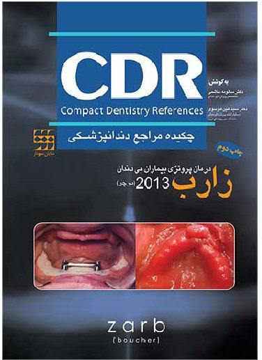 CDR-درمان-پروتزی-بیماران-بی-دندان-زارببوچر-۲۰۱۳-چکیده-مراجع-دندانپزشکی-اشراقیه-کتاب
