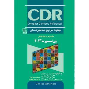 CDR – مقدمه ای بر مواد دندانی ون نورت ۲۰۱۳