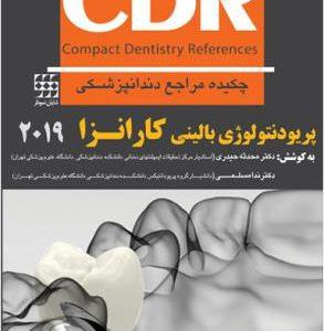 CDR چکیده مراجع دندانپزشکی | پریودنتولوژی بالینی کارانزا ۲۰۱۹