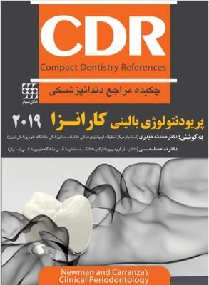 CDR-پرویدنتولوژی-کارنزا-۲۰۱۹-شایان-نمودار-اشراقیه-کتاب-دندانپزشکی