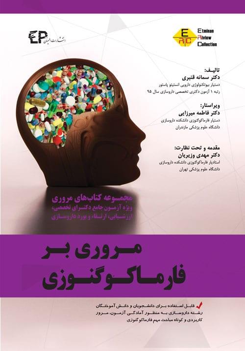 کتاب مروری بر فارماکوگنوزی - 1398 - نشر اطمینان - اشراقیه