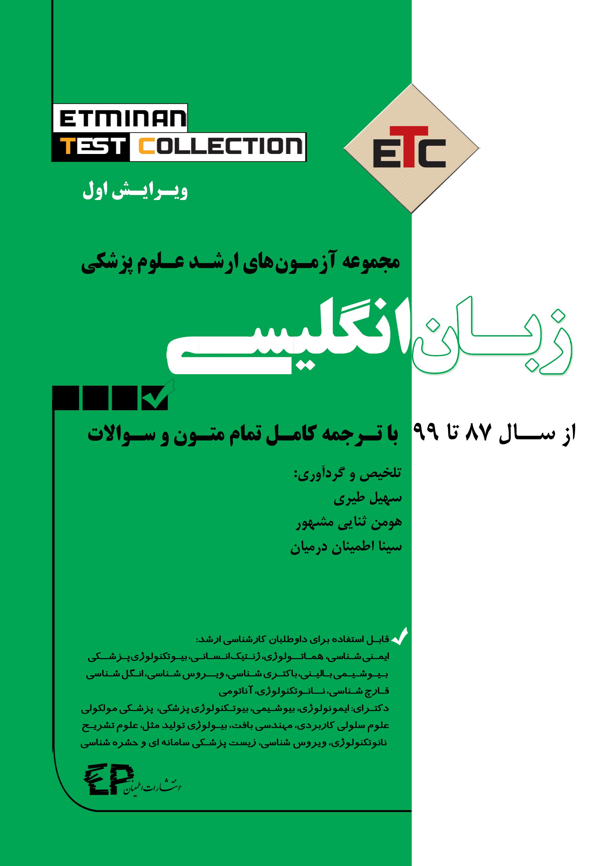 ETC  –  مجموعه آزمون های ارشد علوم پزشکی زبان انگلیسی ( ۸۷ تا ۹۹ )