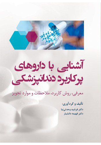 آشنایی با داروهای پرکاربرد دندانپزشکی