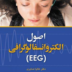 اصول الکتروانسفالوگرافی (EEG)