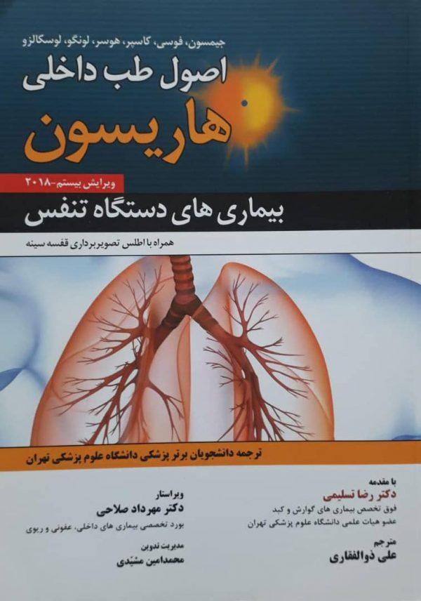 اصول-طب-داخلی-هاریسون-2018-اشراقیه-تنفس-ریه-خرید-کتاب