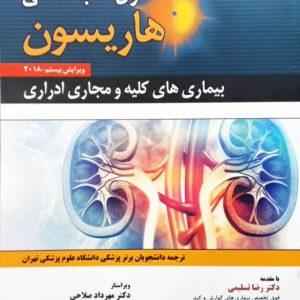 اصول طب داخلی هاریسون ۲۰۱۸ : بیماری های کلیه و مجاری ادراری