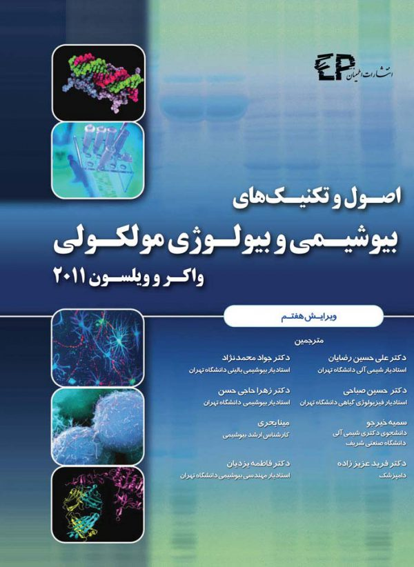 اصول و تکنیک های بیوشیمی و بیولوژی مولکولی - واکر و ویلسون ۲۰۱۱