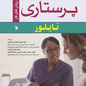 اصول و مهارتهای پرستاری تایلور ۲۰۱۹ ( روش های کار )