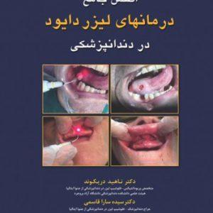 اطلس جامع درمانهاى لیزر دایود در دندانپزشکى