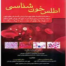 اطلس خون شناسی - تمام رنگی ( دکتر پدرام )