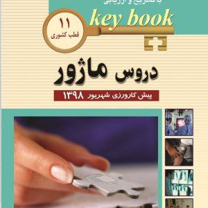 بانک جامع سوالات Key Book پیش کارورزی شهریور ۱۳۹۸ ( دروس ماژور )