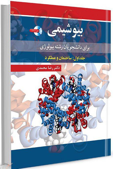 بیوشیمی برای دانشجویان رشته بیولوژی - جلد 1 ( ساختمان عملکرد )