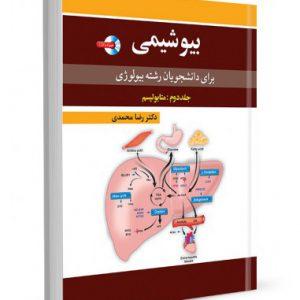 بیوشیمی برای دانشجویان رشته بیولوژی – جلد ۲ ( متابولیسم )