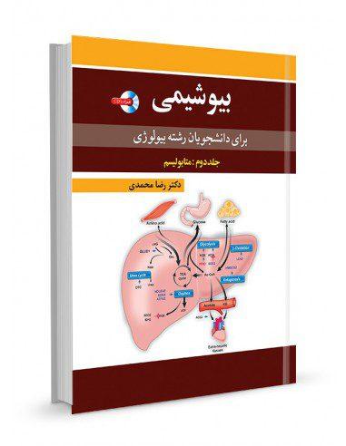 بیوشیمی برای دانشجویان رشته بیولوژی - جلد 2 ( متابولیسم )