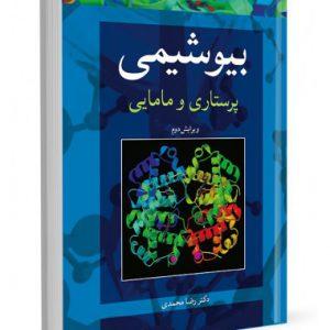بیوشیمی پرستاری و مامایی ( رضا محمدی )