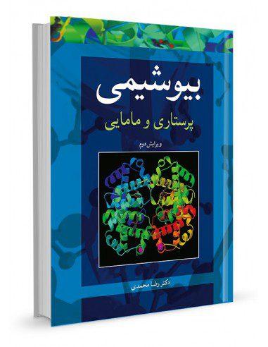 بیوشیمی پرستاری و مامایی - رضا محمدی- اشراقیه-کتاب-بیوشیمی-آییژ