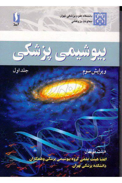 بیوشیمی پزشکی هیئت مولفان - جلد اول