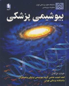 بیوشیمی پزشکی هیئت مولفان - جلد دوم