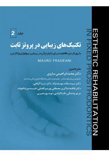 تکنیکهای زیبایی در پروتز ثابت ۰ جلد دوم – رویانپزوه-اشراقیه-کتاب دندانپزشکی