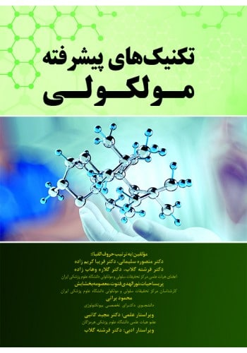 تکنیک های پیشرفته مولکولی