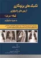 تکنیک های پرتونگاری آزمون های رادیولوژی تنه مریل