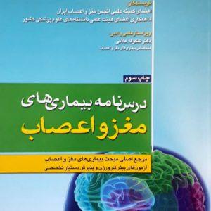 درسنامه بیماری های مغز و اعصاب ( چاپ ۱۳۹۸ )