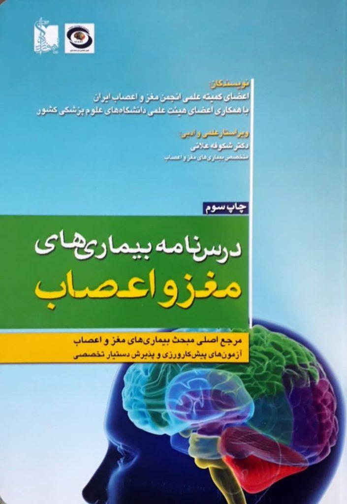 کتاب درسنامه بیماری های مغز و اعصاب ( چاپ 1398 ) | ویرایش جدید | خرید با تخفیف ویژه از نشر اشراقیه