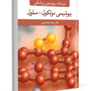 درسنامه بیوشیمی پزشکی بیوشیمی مولکول _ سلول ( رضا محمدی )