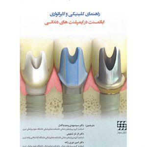 راهنمای کلینیکی و لابراتواری اباتمنت در ایمپلنت های دندانی