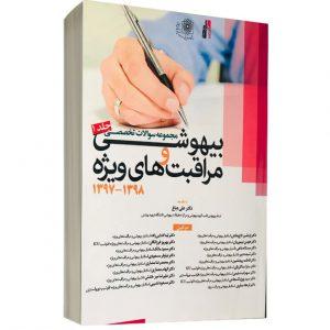 مجموعه سوالات تخصصی و مراقبت های ویژه ۹۷-۹۸ ( جلد ۱ )