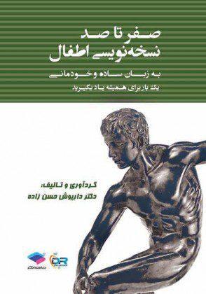 صفر تا صد نسخه نویسی اطفال به زبان ساده و خودمانی - دکتر داریوش حسن زاده