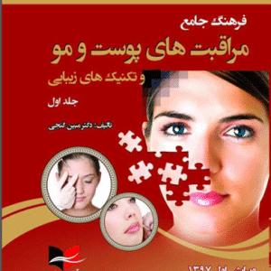 فرهنگ مراقبت های پوست و مو تکنیک های زیبایی – دکتر مبین گنجی ( جلد ۱ )