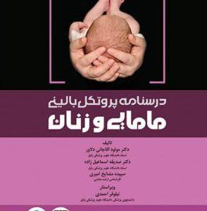 درسنامه پروتکل بالینی مامایی و زنان