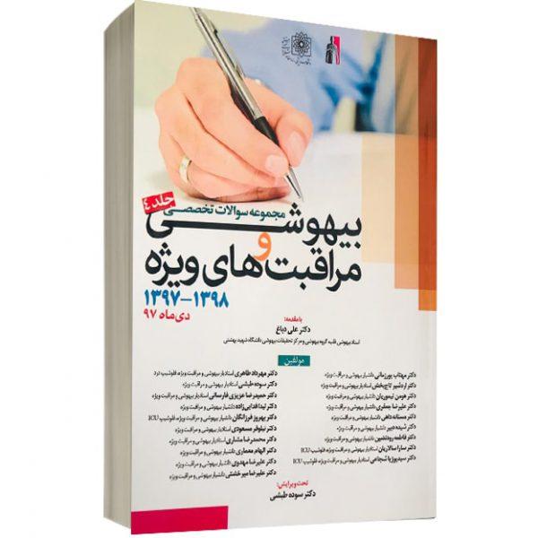 مجموعه سوالات تخصصی و مراقبت های ویژه ۹۷-۹۸