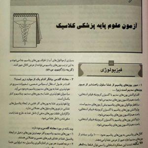 نمونه کتاب علوم پایه سوالات شهریور ۹۸