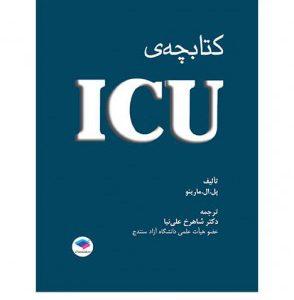 کتابچه ICU پل مارینو