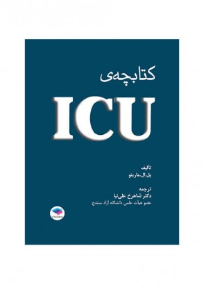 کتابچه ICU پل مارینو - جامعه نگر