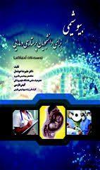 کتاب بیوشیمی برای دانشجویان پرستاری و مامایی