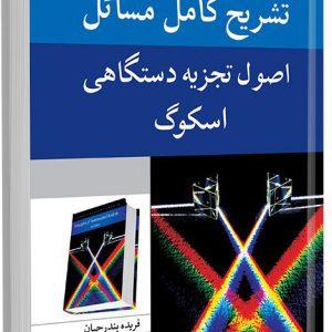 کتاب تشریح کامل مسائل اصول تجزیه دستگاهی اسکوگ
