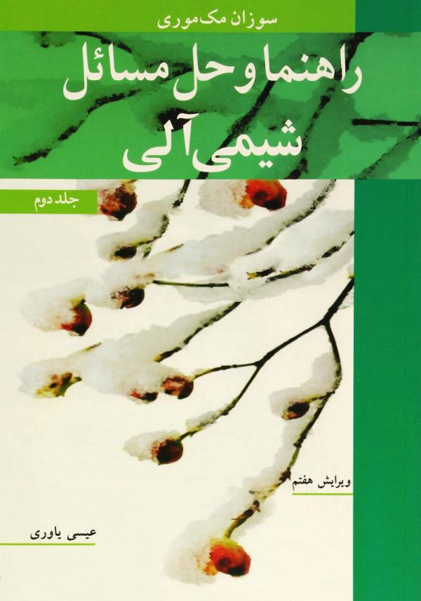 کتاب راهنما و حل مسائل شیمی آلی - جلد دوم