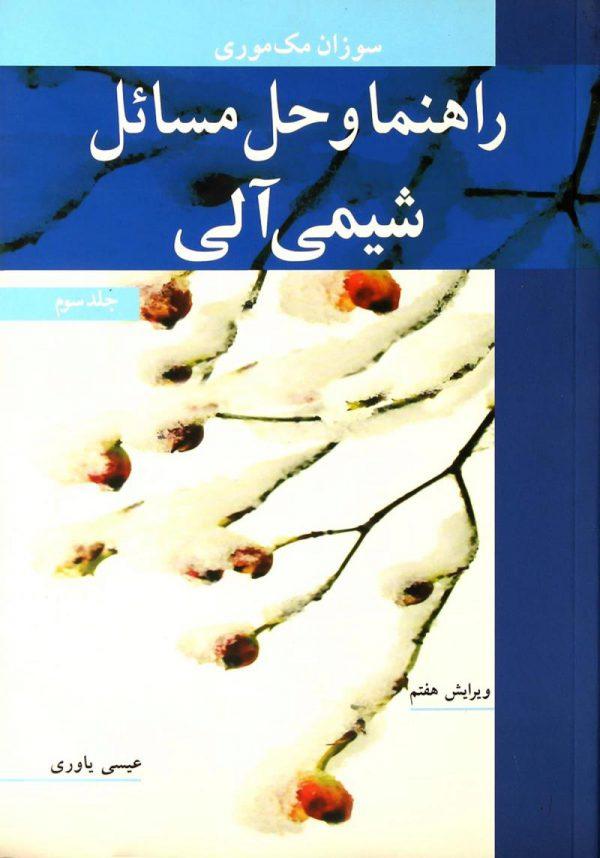 کتاب راهنما و حل مسائل شیمی آلی جلد3
